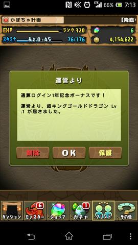 Screenshot_2014-04-28-07-13-47.jpg